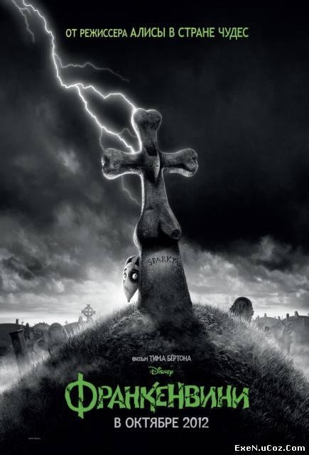 Франкенвини (2012) торрент