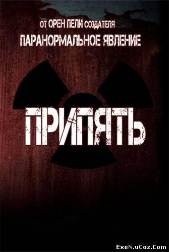Припять (2012) торрент