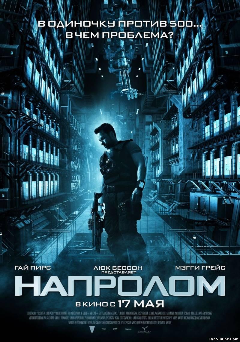 Фильм напролом (2011) скачать торрент в хорошем качестве hd 1080.