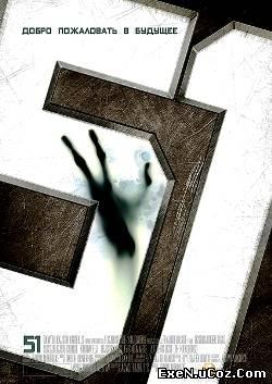 Зона 51 (2011) торрент