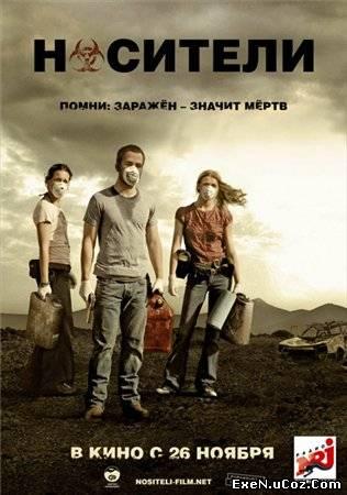 Носители (2009) торрент