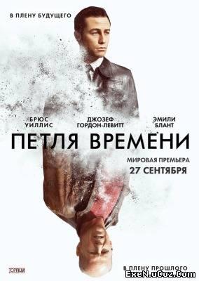 Петля времени (2012) торрент