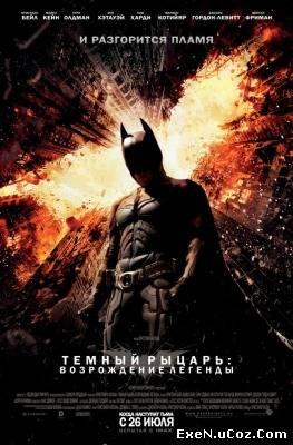 Темный рыцарь: Возрождение легенды (2012) торрент