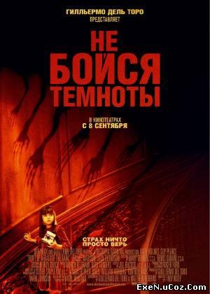 Не бойся темноты (2010) BDRip торрент
